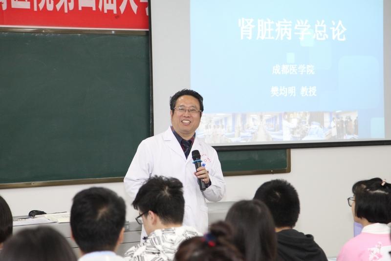 学校校长樊均明教授走进临床医学院本科生课堂
